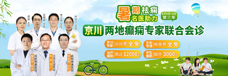 成都神康医院