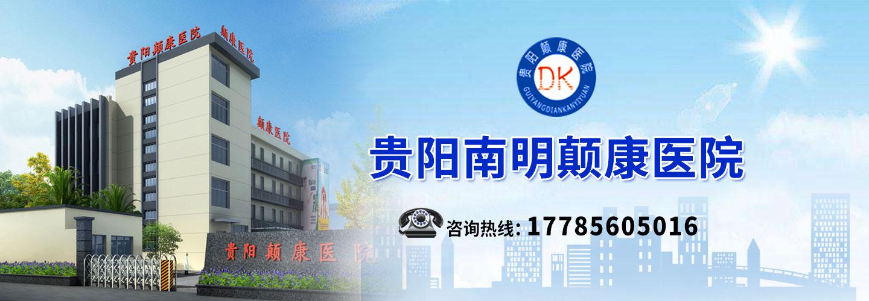 贵阳颠康癫痫医院专家