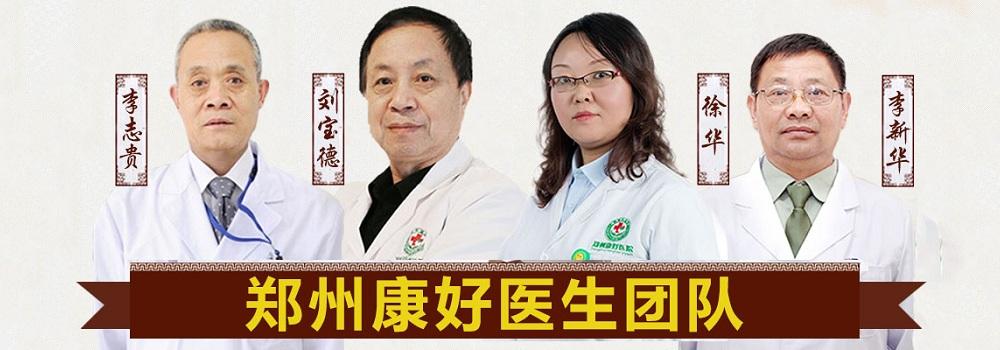 郑州康好癫痫医院医生